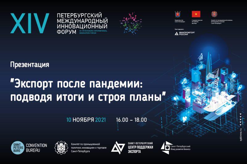 2021-11-10 Экспорт после пандемии: подводя итоги и строя планы