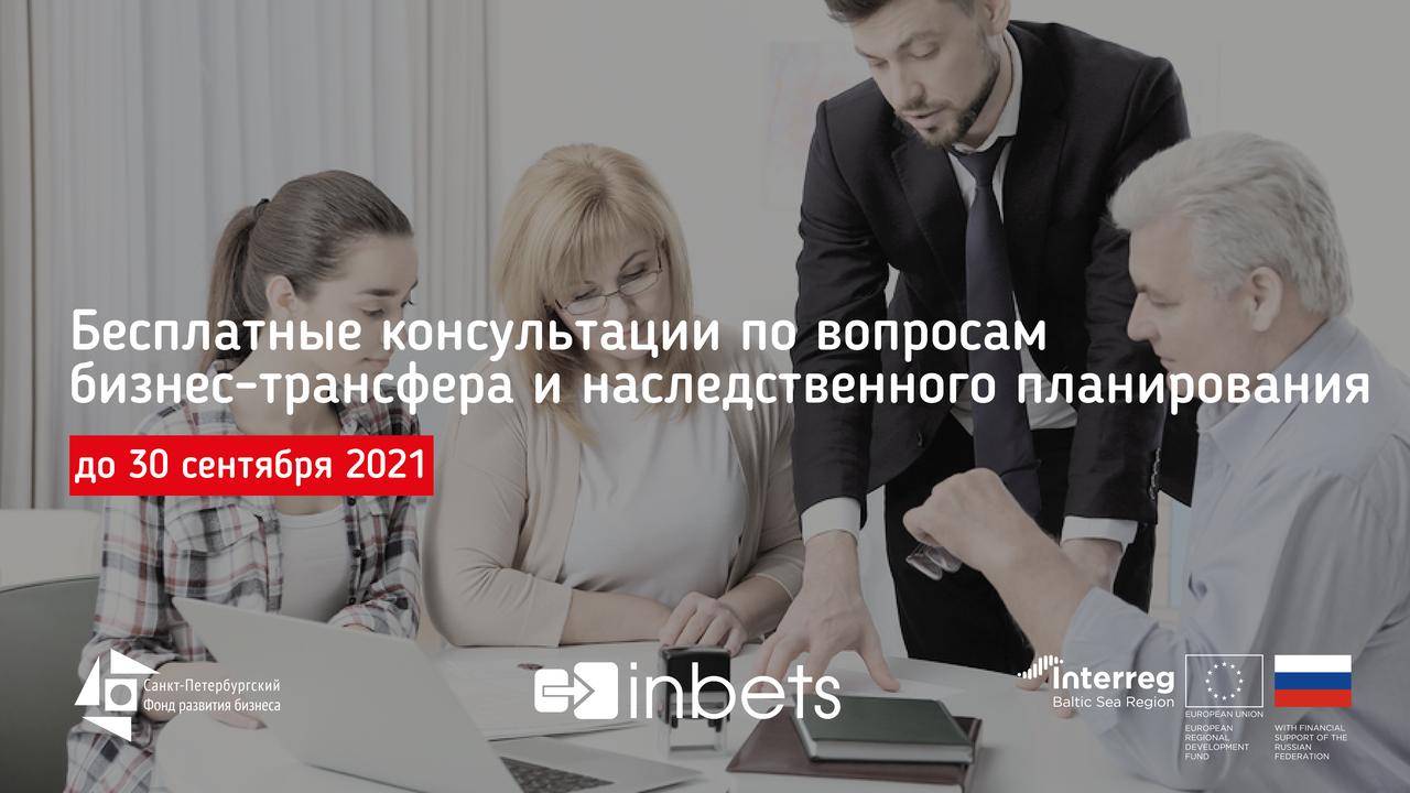 2021-09-30-Бесплатные консультации по вопросам бизнес-трансфера и наследственного планирования
