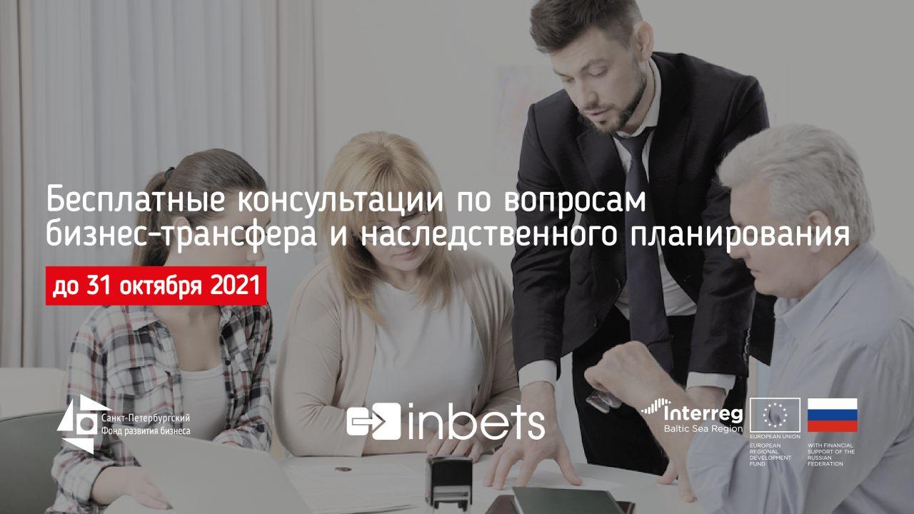 2021-10-31 Бесплатные консультации по вопросам бизнес-трансфера и наследственного планирования