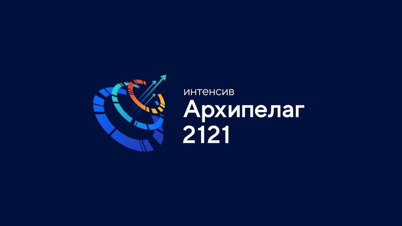 2021-07-21-Интенсив Архипелаг 2021