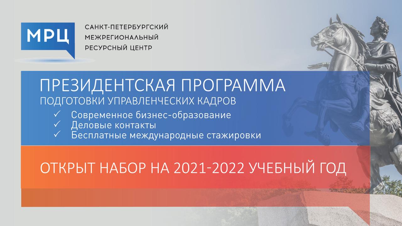 Открыт прием заявок на участие в Президентской программе подготовки управленческих кадров