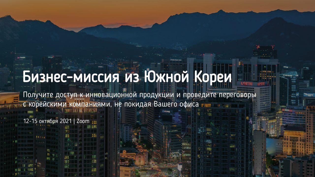 2021-10-12-15-Бизнес-миссия из Южной Кореи