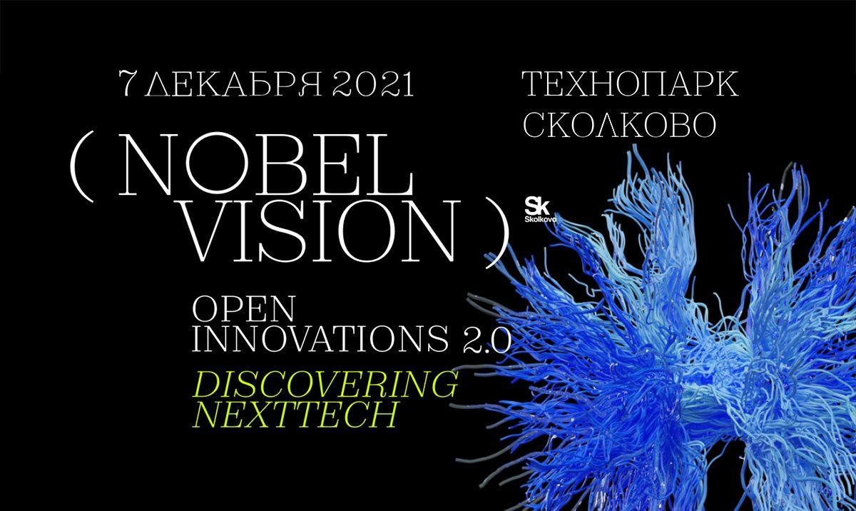 2021-12-07-Форум Nobel Vision Open Innovations 2.0