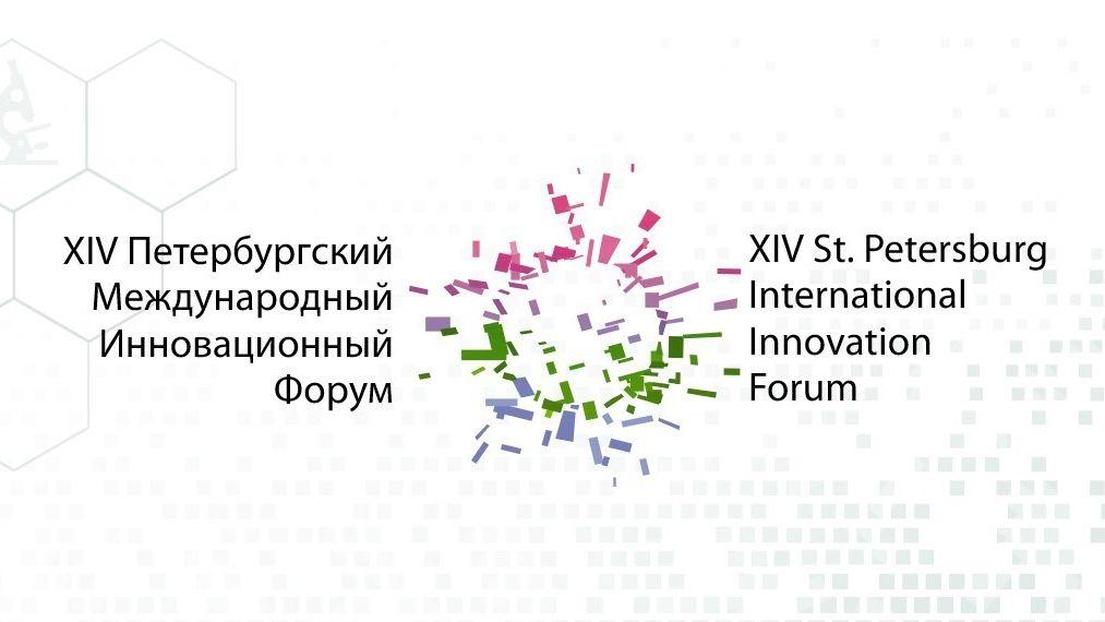 2021-11-10-12 XIV Петербургский международный инновационный форум