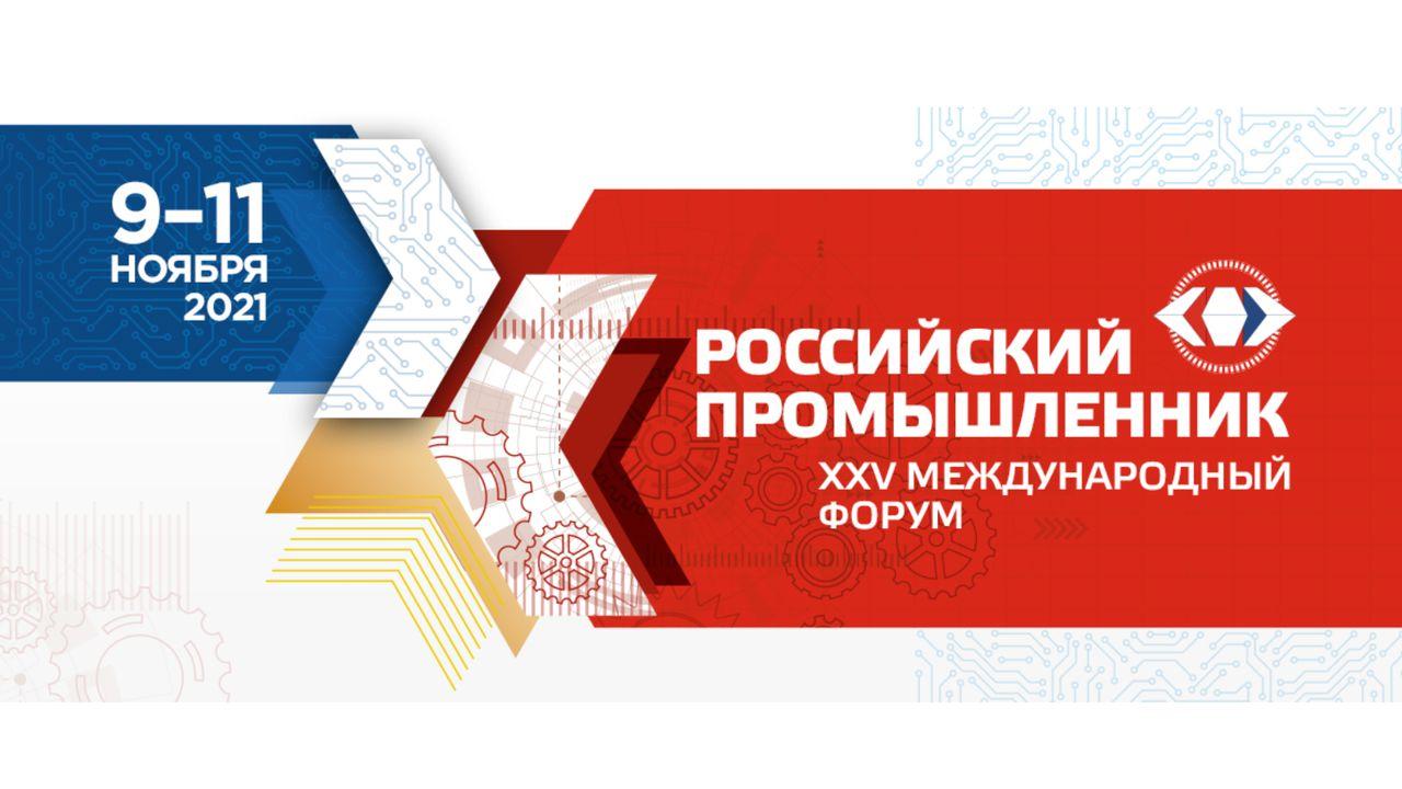 2021-11-9-11 XXV Международный форум