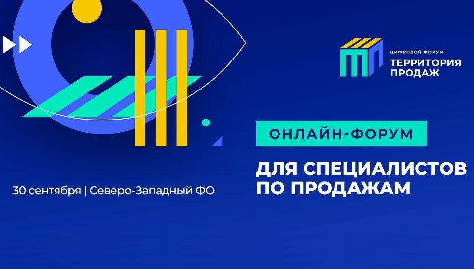 2021-09-30-Цифровой форум «Территория продаж»