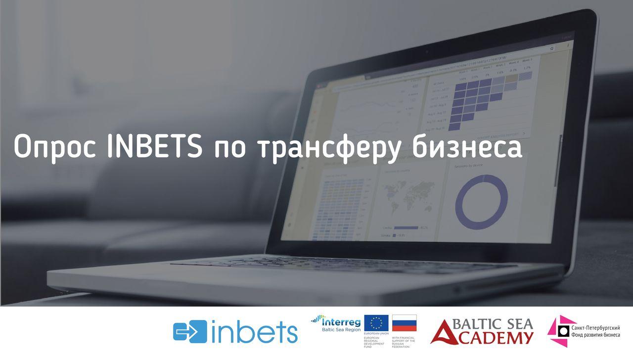 В рамках проекта INBETS, запущен опрос компаний по вопросам бизнес-трансфера