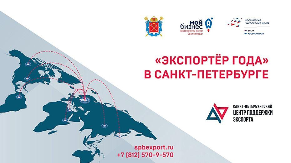 Объявлен прием заявок на участие в региональном этапе всероссийского Конкурса «Экспортёр года»