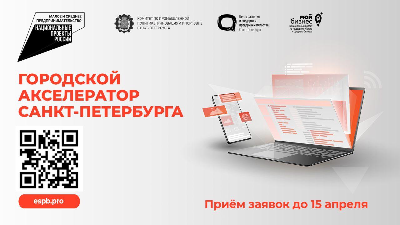 Предпринимателей Санкт-Петербурга приглашают пройти Городской акселератор