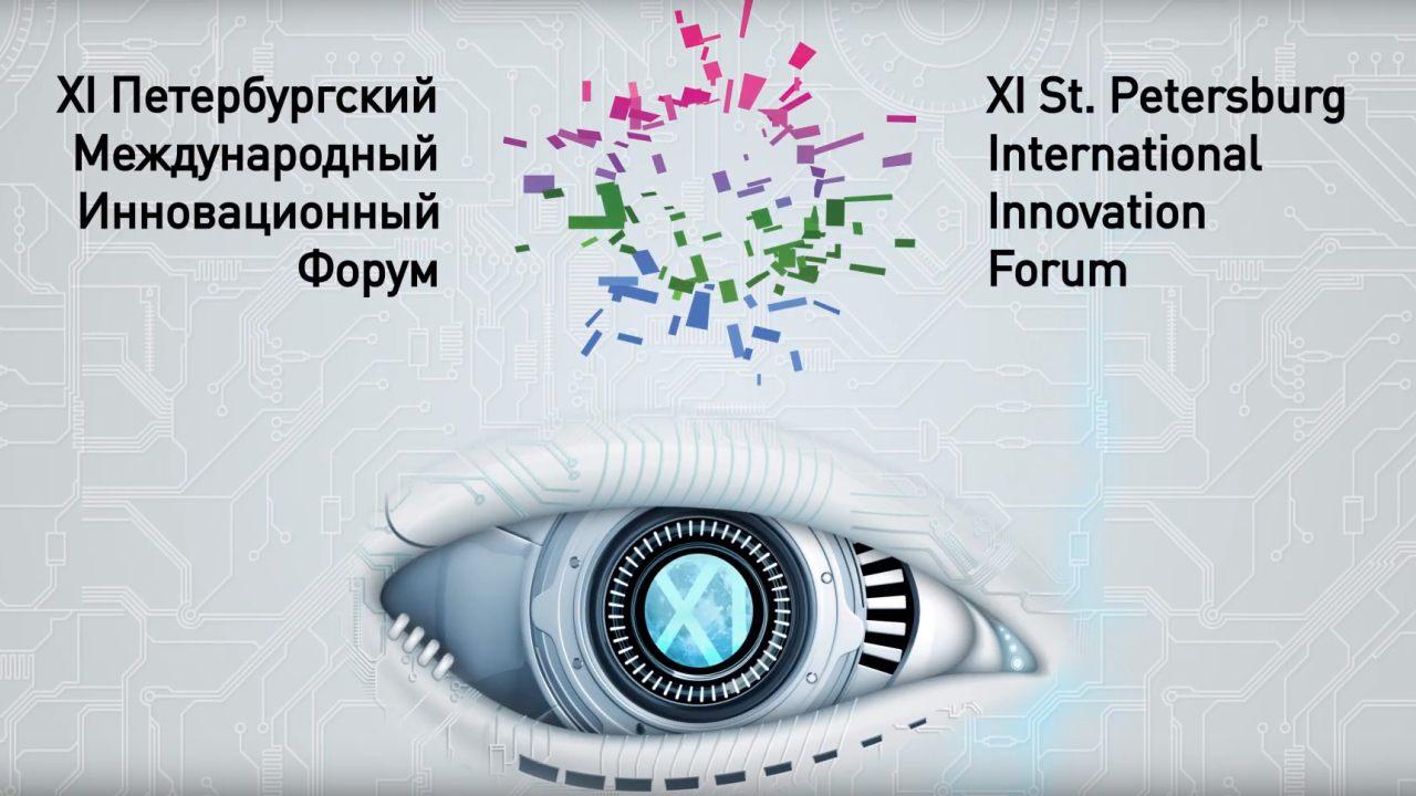 Петербургский Международный Инновационный Форум 2018: итоги